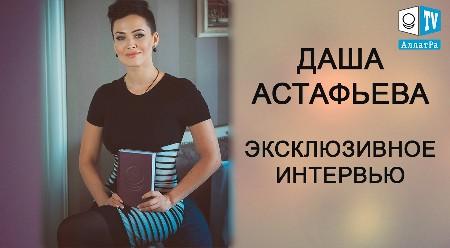 Короткие Стрижки Даши Астафьевой Фото Луки